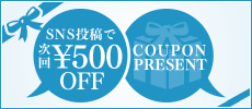 SNS投稿で次回500円off COUPON PRESENT