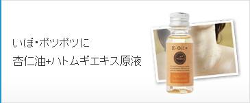 いぼ・ポツポツに杏仁油+ハトムギエキス原液