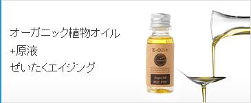 オーガニック植物オイル+原液 贅沢エイジング