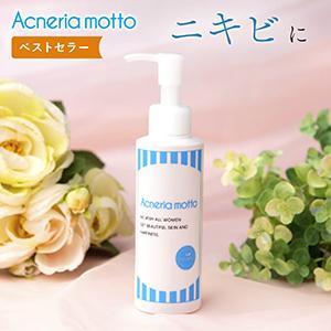 ニキビ 予防 洗顔